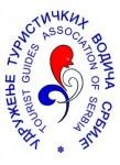 Udruženje turističkih vodiča Srbije. Tourist Guides Association Of Serbia